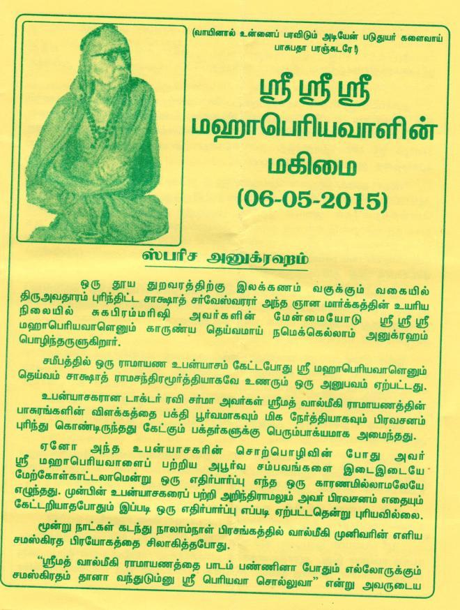 Sparsha_anugraham1