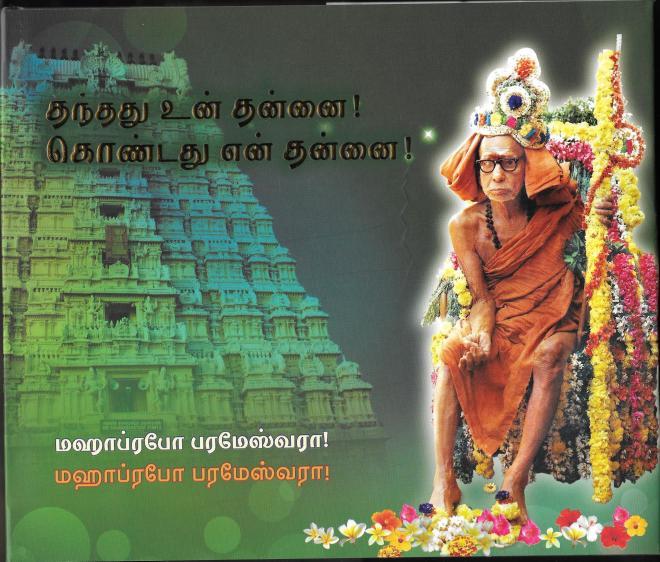 Thanthathu Un Thanai