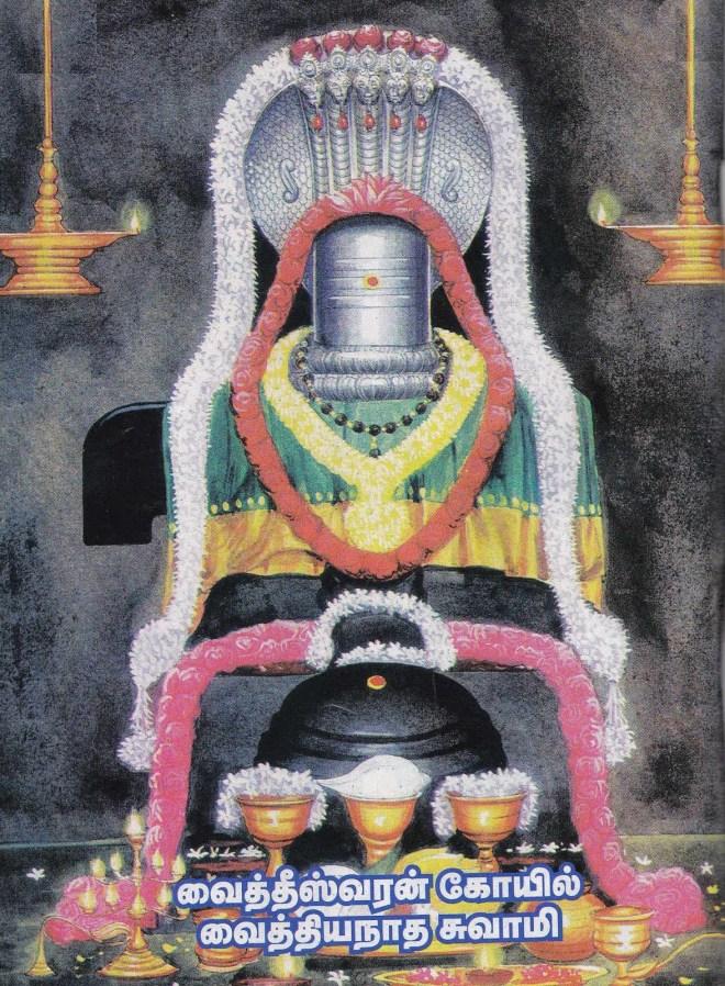 vaidhyanaadhar