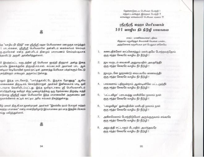 101 Vaazhiya Neer1