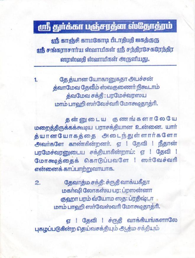 Durga_Pancharatna_Stotram1