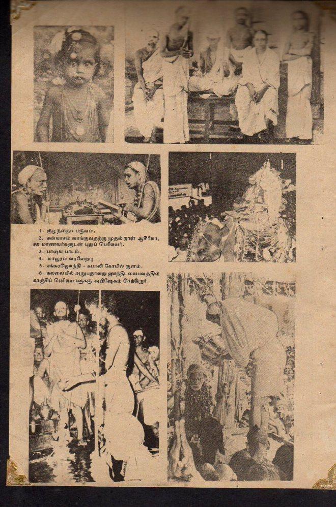 Pudhu_Periyava_old_paper_clipping2
