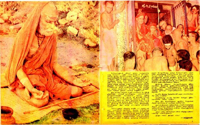Balaperiyava_peetarohanam_coverage.jpg