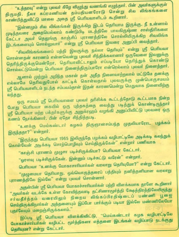 Periyava_Mahimai_Dec_Newsletter3