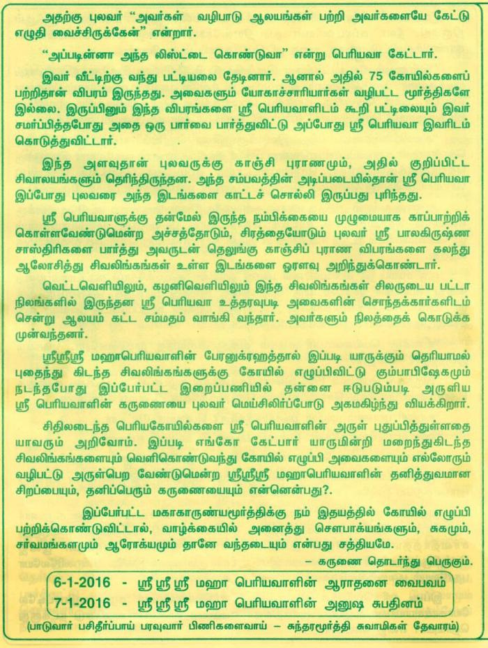 Periyava_Mahimani_Dec_Newsletter4