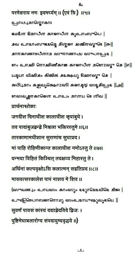 Mahodhayam Details6.jpg