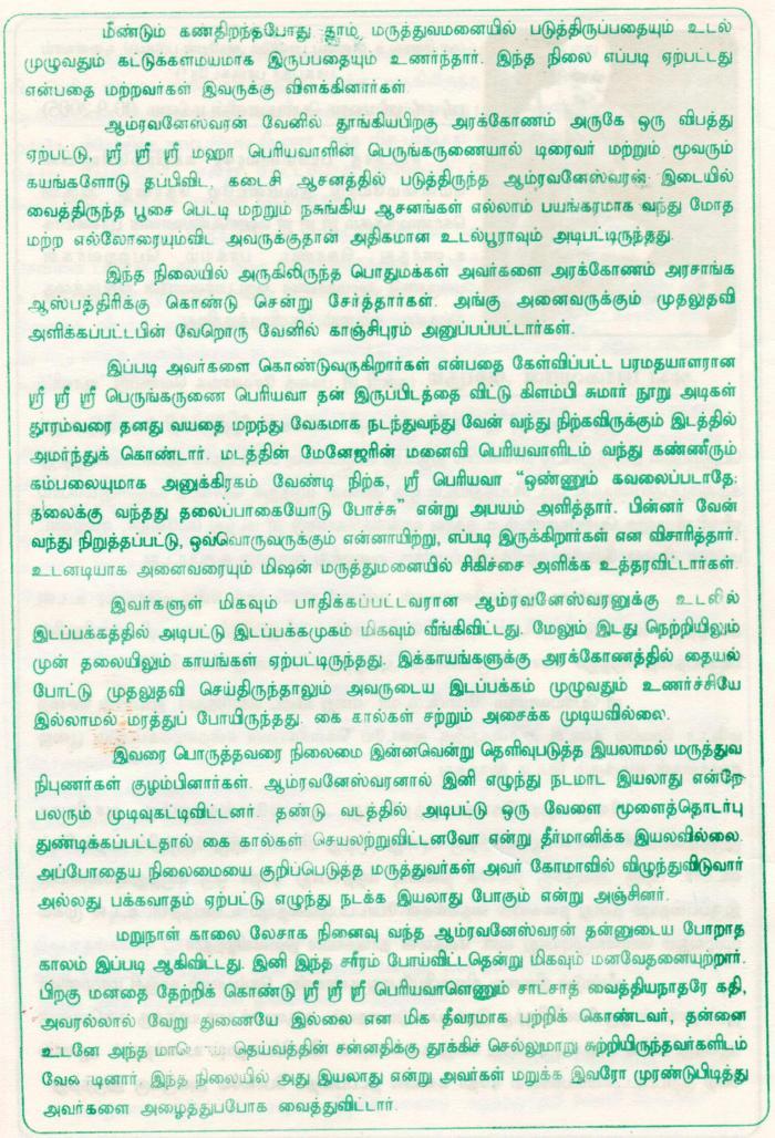Periyava Mahimai Sep 2005-2
