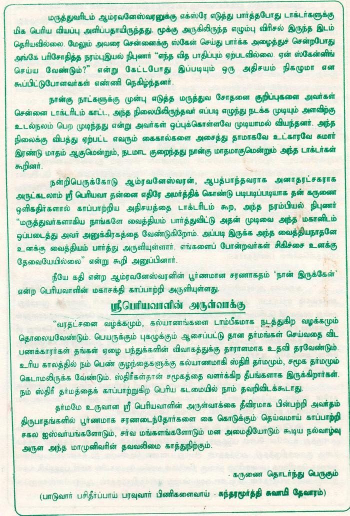 Periyava Mahimai Sep 2005-4