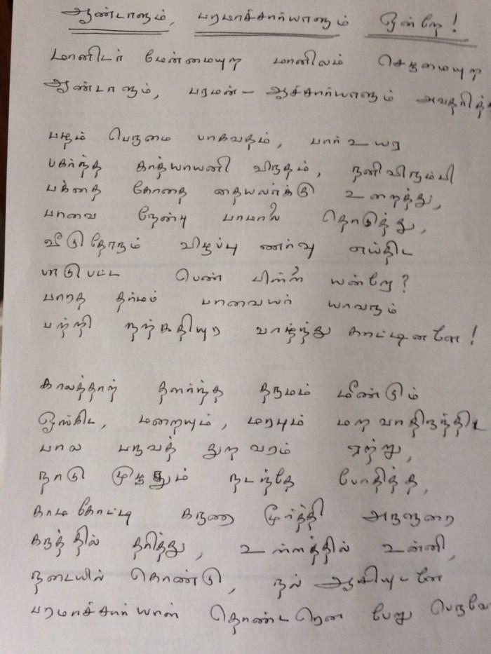 Sunitha_poem.JPG