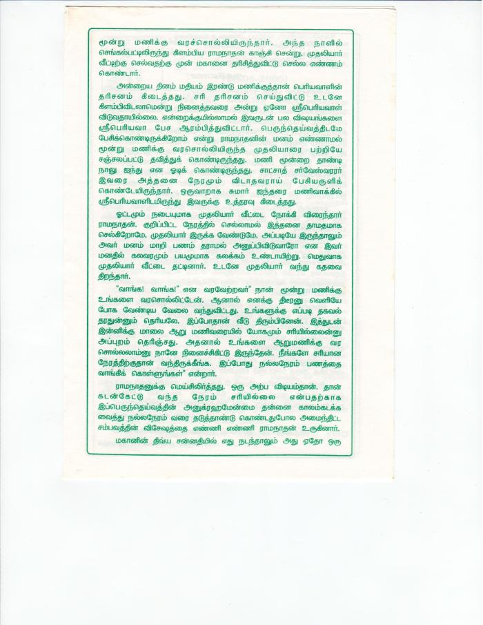 Periyava Mahimai June 2006-3