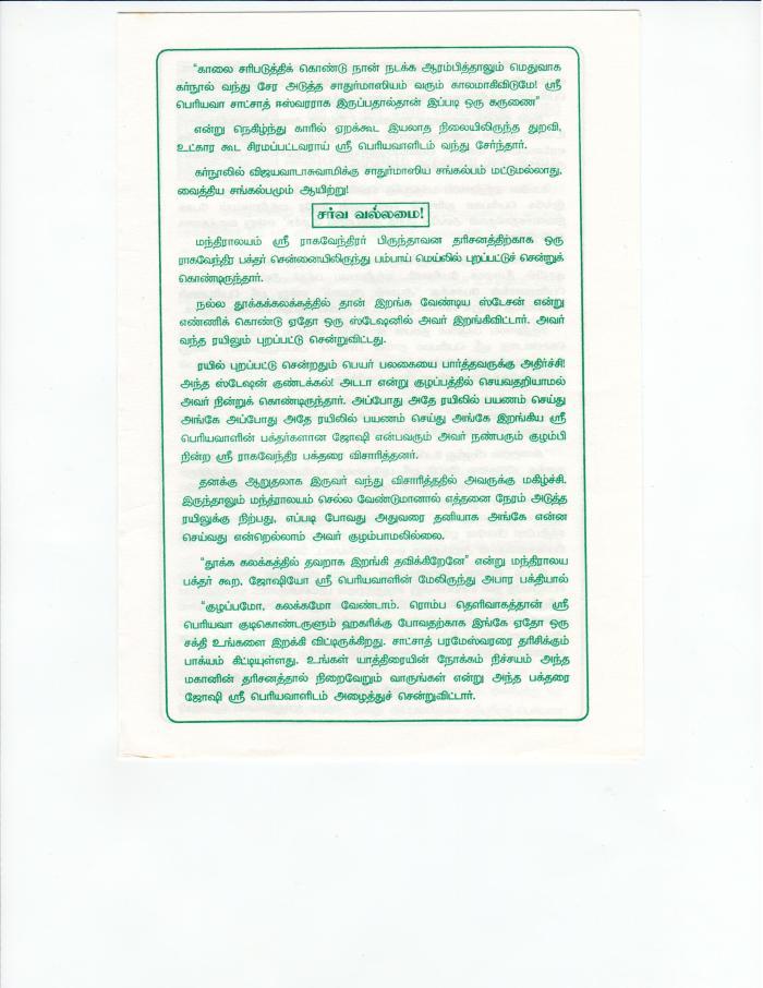 Periyava Mahimai Dec 2006-3