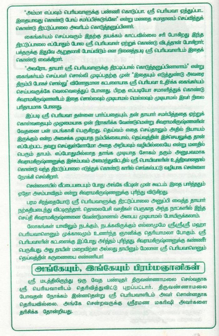 periyava-mahimai-2008-june-2