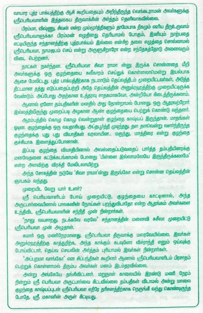periyava-mahimai-2008-october-31-2008-2