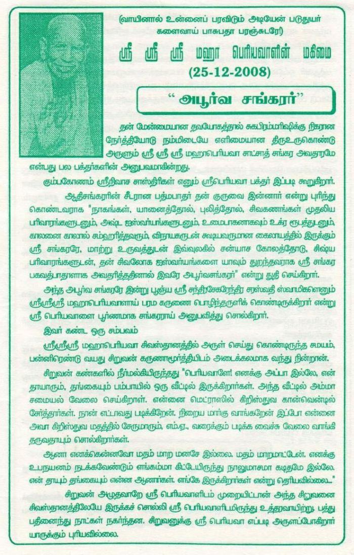 periyava-mahimai-2008-december-1