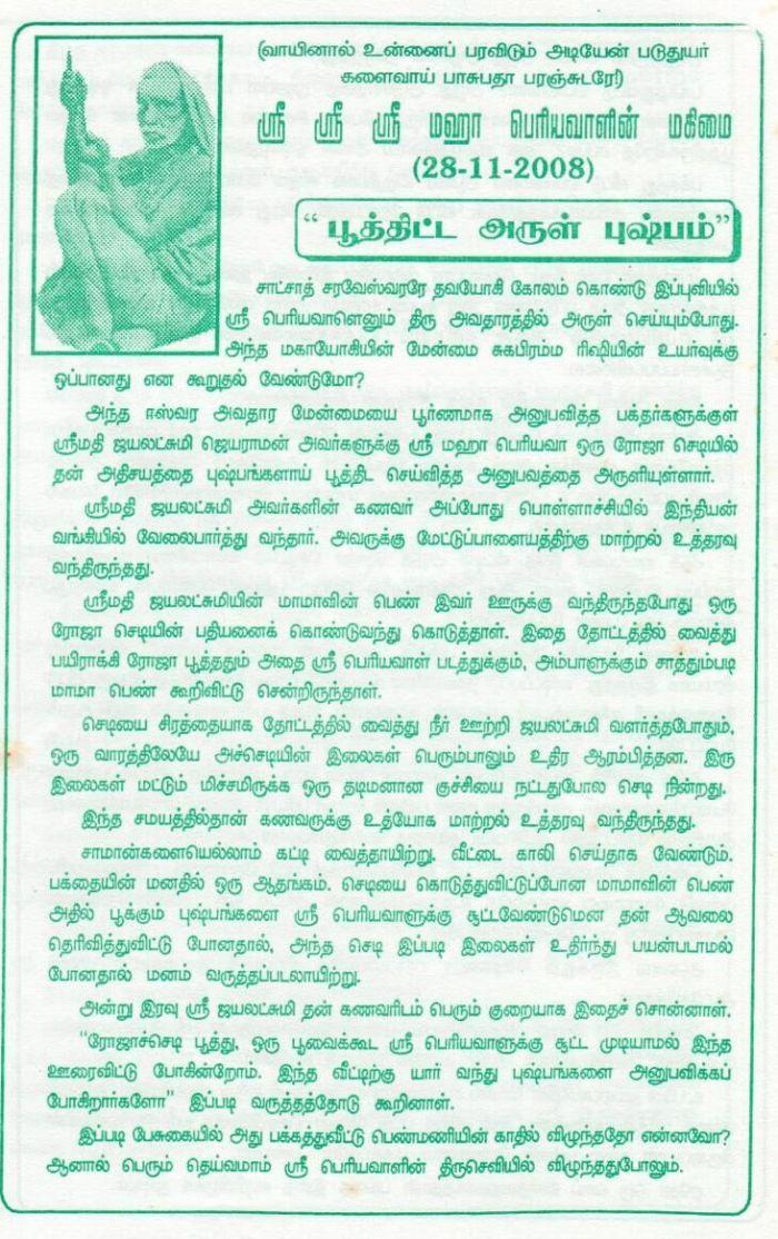 sri-periyava-mahimai-nov-28-2008-1
