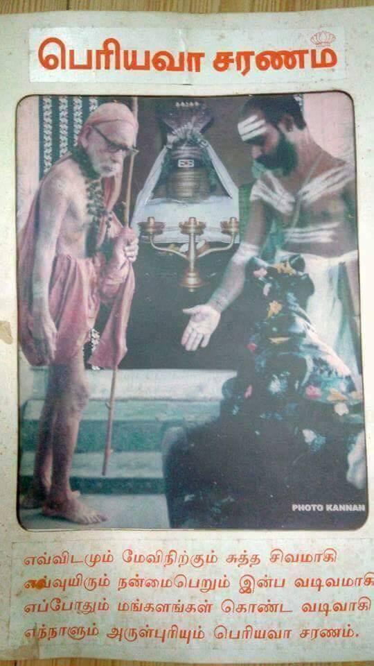 Periyava Saranam