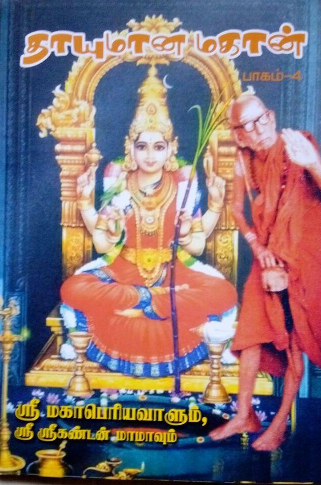 Thayumana Mahan Part 4