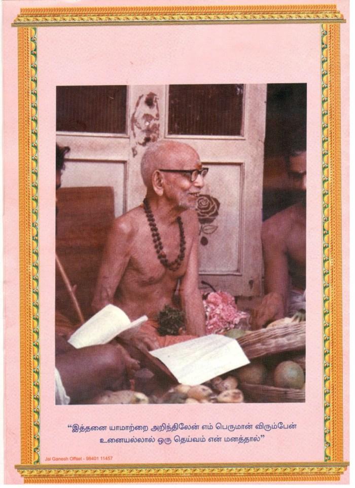 Sathyamangalam-jayanthi1.jpeg