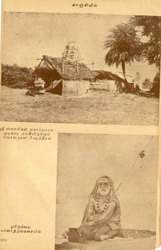 Mahaperiyava-sivasthanam.jpg