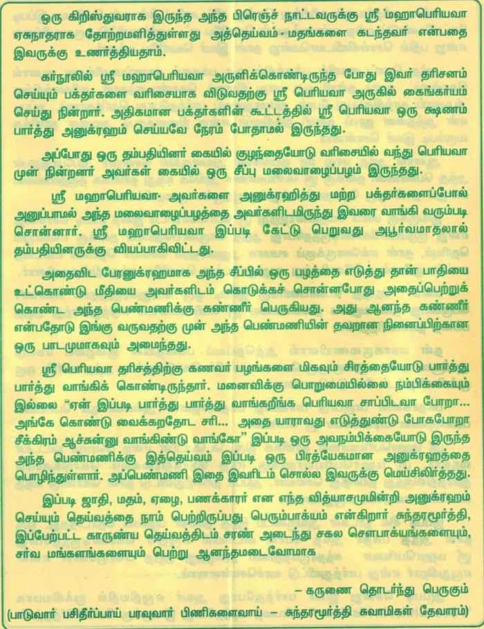 Periyava-mahimai-May-2018-2-4