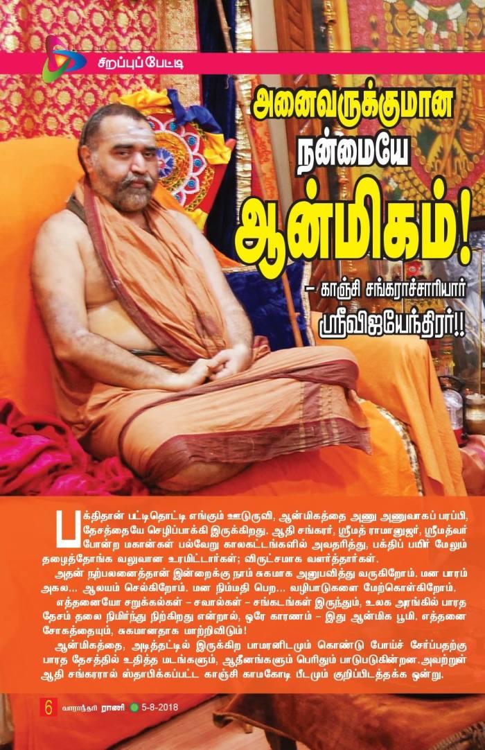Balaperiyava-article1