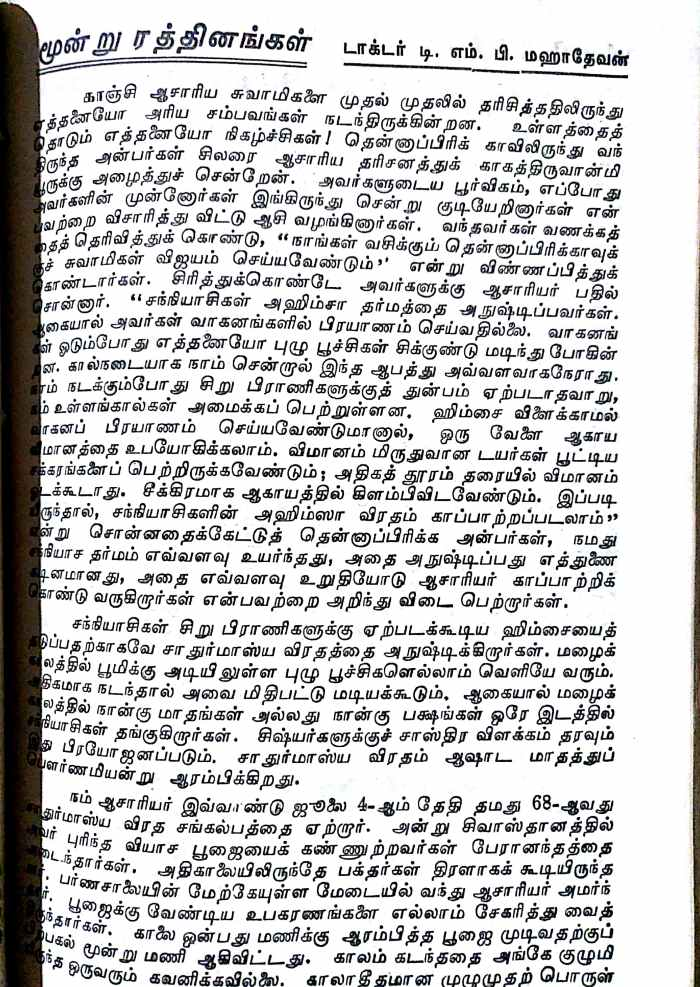 Rathna-triyam1.jpg
