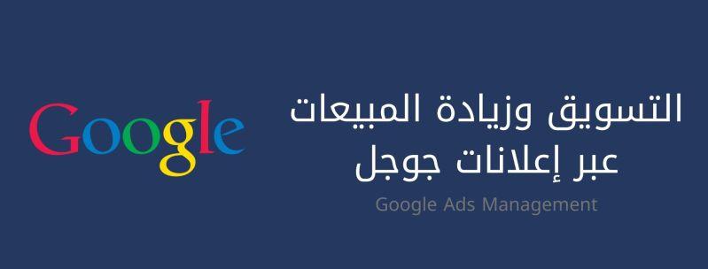 التسويق وزيادة المبيعات عبر إعلانات جوجل