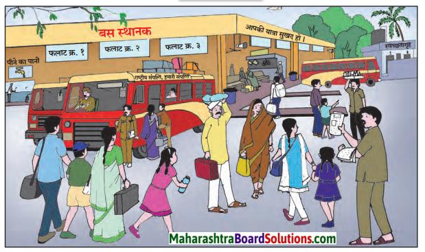 Maharashtra Board Class 6 Hindi Solutions Chapter 1 सैर 1