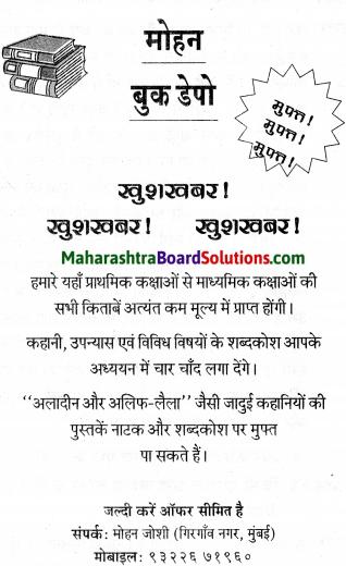 Maharashtra Board Class 6 Hindi Solutions Chapter 3 उपहार 3