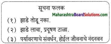 Maharashtra Board Class 6 Marathi Solutions Chapter 15 होळी आली होळी 2