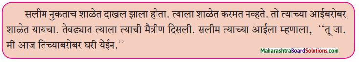 Maharashtra Board Class 6 Marathi Solutions Chapter 5 सुगरणीचे घरटे 7