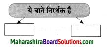 Maharashtra Board Class 8 Hindi Solutions Chapter 4 सौहार्द -सौमनस्य 6