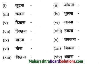 Maharashtra Board Class 8 Hindi Solutions Chapter 5 मधुबन 16