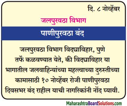 Maharashtra Board Class 8 Marathi Solutions Chapter 10 आम्ही हवे आहोत का 7