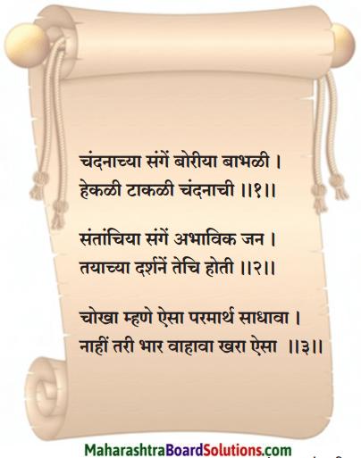 Maharashtra Board Class 8 Marathi Solutions Chapter 13 संतवाणी 2