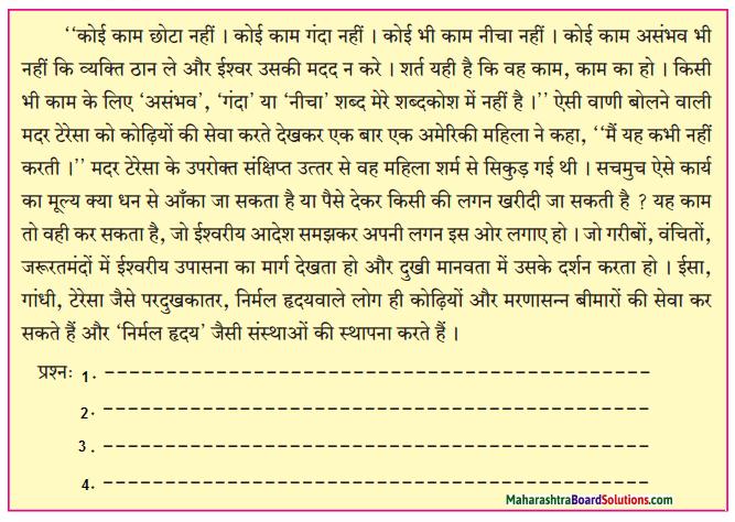 Maharashtra Board Class 10 Hindi Lokvani Solutions Chapter 7 दो लघुकथाएँ 6.1