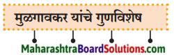 Maharashtra Board Class 9 Marathi Kumarbharti Solutions Chapter 14 आदर्शवादी मुळगावकर 5