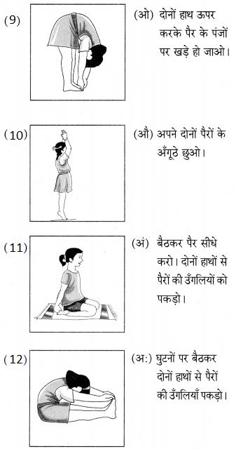 Maharashtra Board Class 5 Hindi Solutions Chapter 15 व्यायाम 3