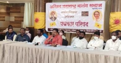 अखिल महाराष्ट्र मातंग समाज