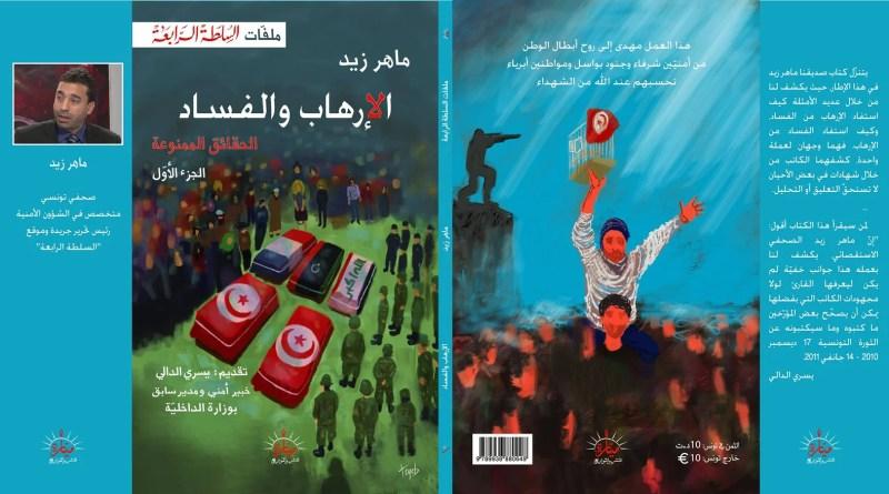 كتاب : الارهاب و الفساد