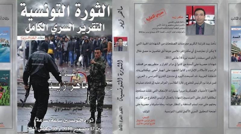 كتاب : الثورة التونسية ، التقرير السري الكامل