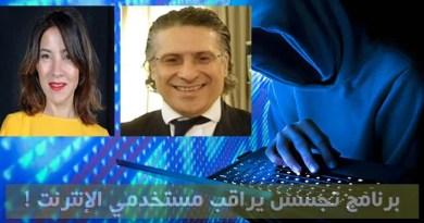 التجسس الإلكتروني : مديرة Microsoft زوجة نبيل القروي في قفص الاتهام