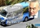 فساد مالي : 83 مليونا لاصلاح محرك سيارة ادارية