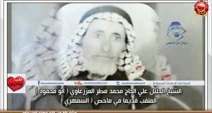 الشيخ الجليل علي الحاج محمد مطر المزرعاوي (