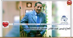 الحاج تيسير عبد القادر الرشيدات العبادي - ماحص