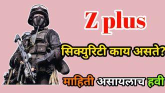 Z Plus Security