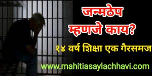 Life Imprisonment 14 Years
