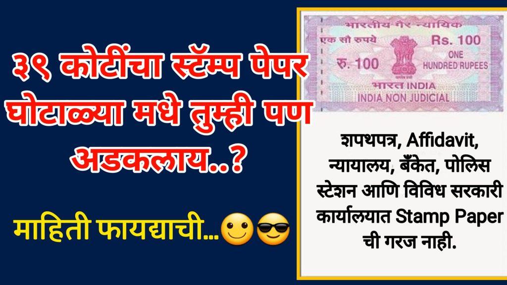 100₹ स्टॅम्प पेपर (Stamp Paper) शुल्क माफ