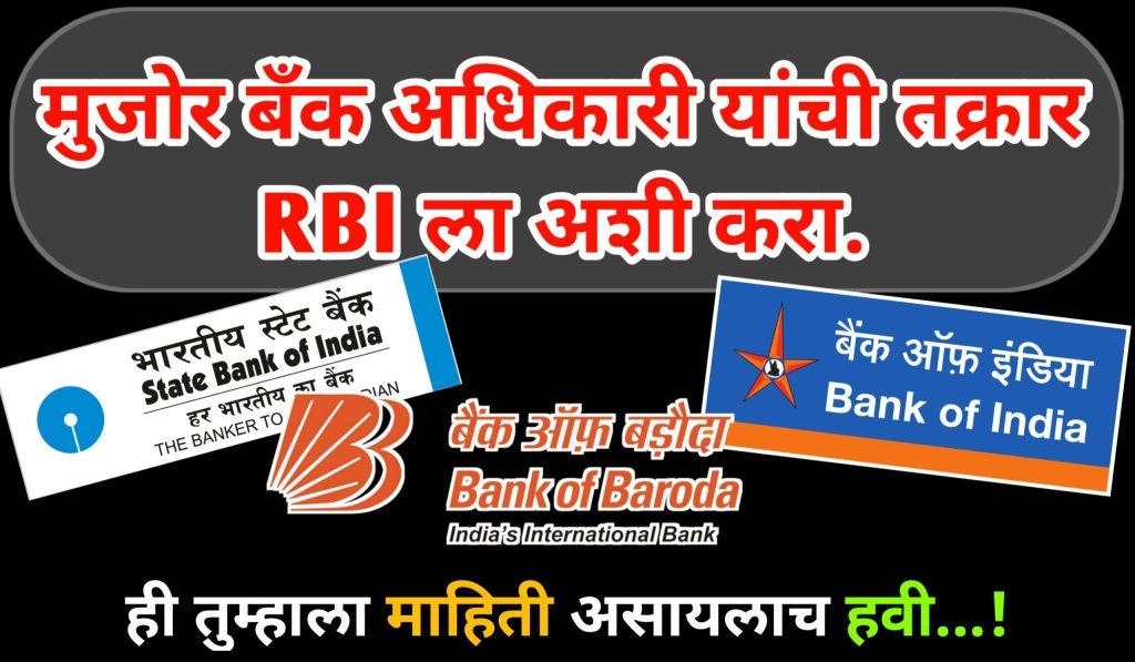 बँक अधिकारी यांची तक्रार RBI कडे कशी करावी?