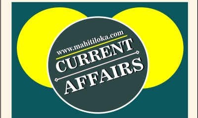 Current Affairs 2019, Current Affairs 2019 pdf,
